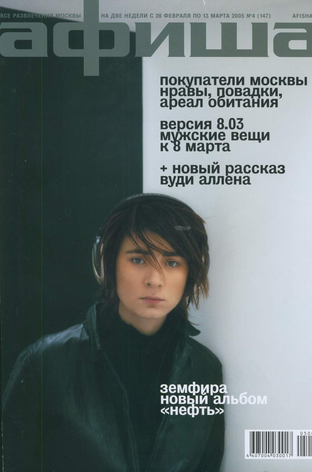 афиша журнал